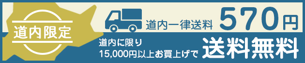 道内送料一律570円