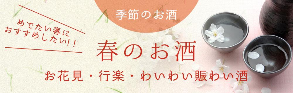 <span>春のお酒</span>