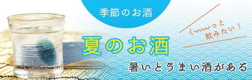 <span>夏のお酒</span>